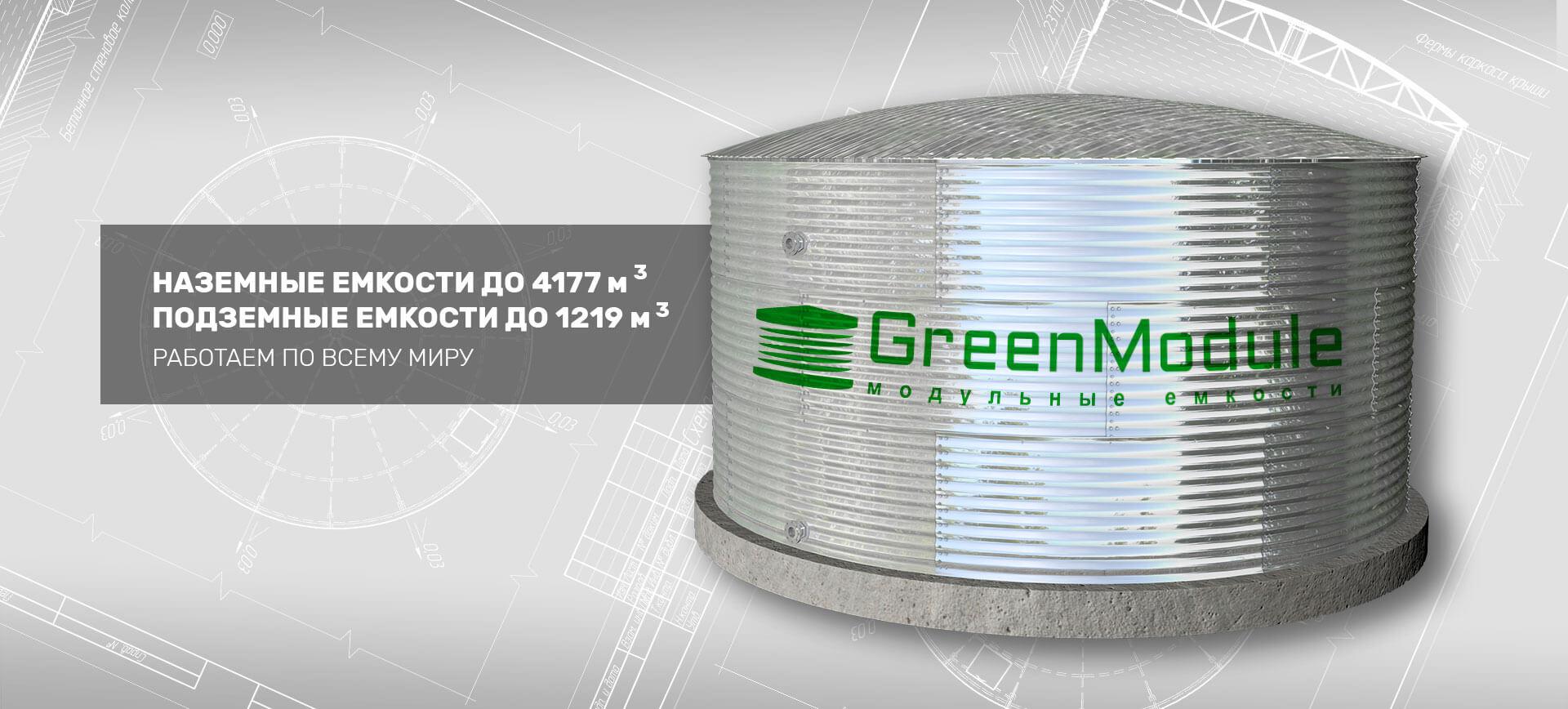 Модульные емкости Green Module